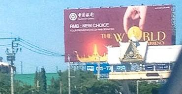 ?RMB: Új választási lehetőség; A világvaluta?
