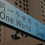 Útban a világkormány, a központosított gazdaság és a világvallás felé