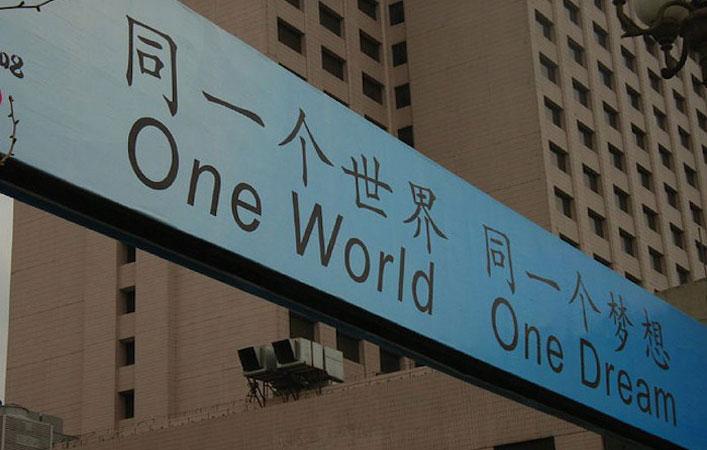 Egy világ - Egy álom
